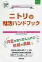 ニトリの就活ハンドブック 2020年度版 /協同出版/就職活動研究会(協同出版) 協同出版