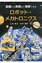 基礎から実践まで理解できるロボット・メカトロニクス   /共立出版/山本郁夫
