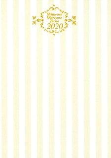 さとうめぐみ「幸せお取り寄せ手帳」使い方まとめ 2020年の幸せを先取り!