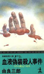9784334070021(血液偽装殺人事件 DNA鑑定の死角 長編推理小説  /光文社/由良三郎)画像