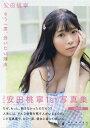 NMB48 安田桃寧1st写真集 光文社 9784334902780