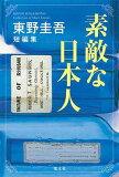 素敵な日本人 東野圭吾短編集  /光文社/東野圭吾