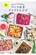 美と健康のつくりおきファイトレシピ 野菜とフルーツの力が体を変える  /光文社/宮澤陽夫