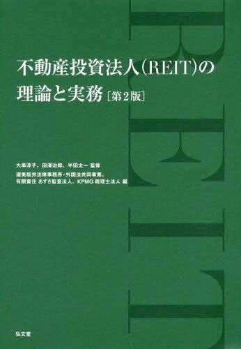 不動産投資法人(REIT)の理論と実務 第2版