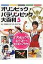 オリンピック・パラリンピック大百科  5 /小峰書店/日本オリンピック・アカデミ-画像