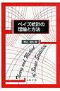 ベイズ統計の理論と方法   /コロナ社/渡辺澄夫