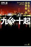 九転十起 事業の鬼・浅野総一郎  /幻冬舎/出町譲