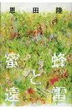蜜蜂と遠雷   /幻冬舎/恩田陸