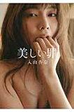 美しい罪   /幻冬舎/入山杏奈