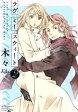 ラヴミースウィート  2 /幻冬舎コミックス/木々