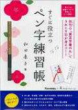 すぐに役立つペン字練習帳   /幻冬舎/和田康子