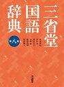 三省堂国語辞典 第八版 三省堂 9784385139289