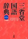 三省堂国語辞典 第八版 小型版 三省堂 9784385139296