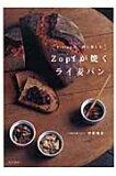 Zopfが焼くライ麦パン Fixingと一緒に楽しむ