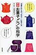 お菓子「こつ」の科学 お菓子作りの「なぜ?」に答える  新版/柴田書店/河田昌子