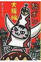 旅ボン  大阪編 /主婦と生活社/ボンボヤージュ