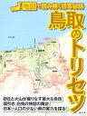 鳥取のトリセツ 地図で読み解く初耳秘話 /昭文社 昭文社 9784398148414