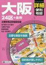 大阪詳細便利地図 24区+全市 2版/昭文社 昭文社 9784398471130