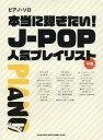 本当に弾きたい!J-POP人気プレイリスト /シンコ-ミュ-ジック・エンタテイメント/クラフトーン(音楽) シンコーミュージック・エンタテイメント 9784401039661