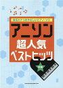 アニソン超人気ベストヒッツ 初級 /シンコ-ミュ-ジック・エンタテイメント/藤井香世子 シンコーミュージック・エンタテイメント 9784401039708