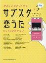 サブスク×恋うたヒットコレクション /シンコ-ミュ-ジック・エンタテイメント/藤井香世子 シンコーミュージック・エンタテイメント 9784401040254
