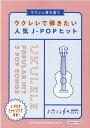 ウクレレで弾きたい人気J-POPヒット /シンコ-ミュ-ジック・エンタテイメント/クラフトーン(音楽) シンコーミュージック・エンタテイメント 9784401202591