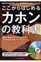ここからはじめるカホンの教科書 付属CDに合わせて楽しく練習できる初心者向けレッス  /シンコ-ミュ-ジック・エンタテイメント