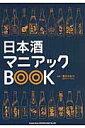 日本酒マニアックBOOK   /シンコ-ミュ-ジック・エンタテイメント/葉石かおり
