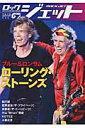 ロックジェット  vol.67 /シンコ-ミュ-ジック・エンタテイメント