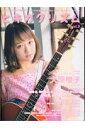 ヒキガタリズム ゼロから始めるギター・ライフ VOL.3 /シンコ-ミュ-ジック・エンタテイメント