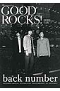 GOOD ROCKS! GOOD MUSIC CULTURE MAGAZI vol.81 /ROCKS ENTERTAINMENT/ロックスエンタテインメント合同会社