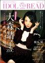 IDOL AND READ 読むアイドルマガジン 017 /シンコ-ミュ-ジック・エンタテイメント画像