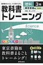 教科書トレ-ニング東京書籍版新編新しい科学  理科 3年 /新興出版社啓林館