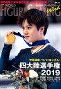 ワールド・フィギュアスケートEXTRA  Apr.2019 /新書館画像