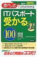 ITパスポ-ト受かる100問 赤ペン式でスラスラわかる 2011→2012年版 /新星出版社/ノマド・ワ-クス