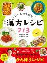 手軽でおいしい!かんぽうレシピ224 いつもの食材56 新星出版社 9784405094116