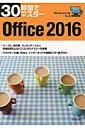 30時間でマスタ-Office 2016 Windows 10対応  /実教出版/実教出版株式会社画像