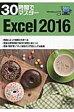 30時間でマスタ-Excel 2016 Windows 10対応  /実教出版/実教出版株式会社