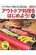 アウトドア料理をはじめよう! バ-ベキュ-でおいしい外ごはん  /実業之日本社/ガルヴィ編集室