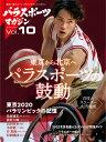 パラスポーツマガジン Vol.10 実業之日本社 9784408064116