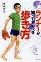 ランナーが知っておくべき歩き方 実業之日本社 9784408338538