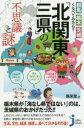 群馬・栃木・茨城 くらべてみたら? 「北関東三県」の不思議と謎 実業之日本社 9784408338620