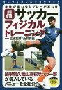 身体が変わるとプレーが変わる 超常識! サッカーフィジカルトレーニング 実業之日本社 9784408338682