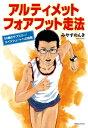 アルティメット フォアフット走法 56歳のサブスリー! エイジシュートへの挑戦 実業之日本社 9784408338712