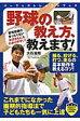 野球の教え方、教えます!   /実業之日本社/大石滋昭