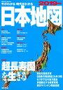 今がわかる時代がわかる日本地図 2019年版 /成美堂出版/成美堂出版編集部 成美堂出版 9784415112886