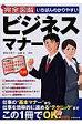 完全図解いちばんわかりやすいビジネスマナ-   /成美堂出版/岡田小夜子