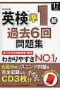 英検準1級過去6回問題集  '17年度版 /成美堂出版/成美堂出版株式会社