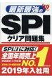 最新最強のSPIクリア問題集  '19年版 /成美堂出版/成美堂出版編集部