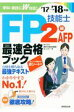 FP技能士2級・AFP最速合格ブック  '17→'18年版 /成美堂出版/家計の総合相談センター